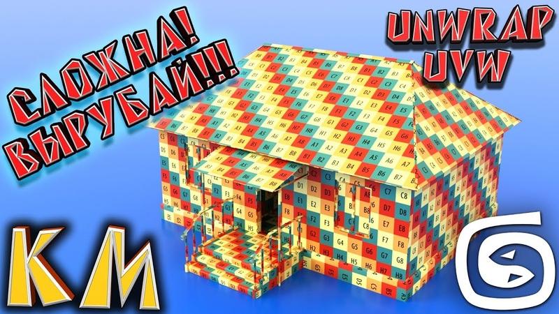 Моделирование дома Unwrap UVW ( 3d max UV развёртка) Часть 4