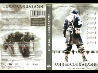 ★ Они были солдатами \ Saints and Soldiers