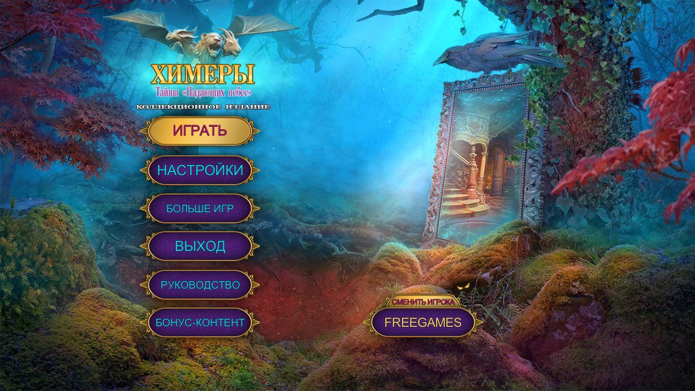 Химеры 8: Тайны Падающих небес. Коллекционное издание | Chimeras 8: Heavenfall Secrets CE (Rus)