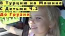 В Турцию на Машине с Детьми через Грузию. Ч2. Во Владикавказ из Пятигорска