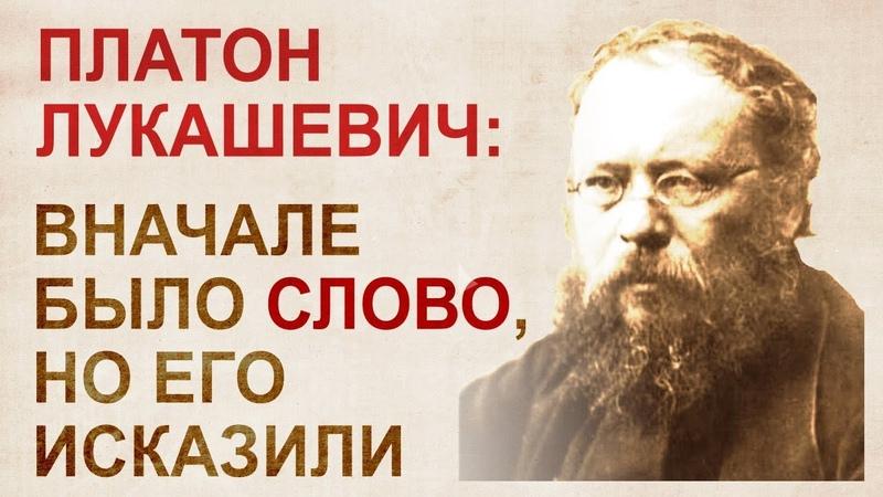 Платон Лукашевич «7000 языков в Мире – искусственные». Чаромутие