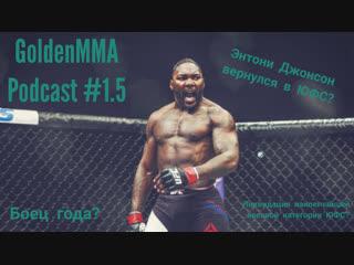Golden MMA Podcast #1.5