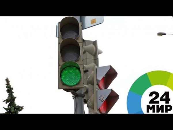 Москвичам показали, кто управляет светофорами - МИР 24