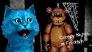 ПОТНЫЕ АНИМАТРОНИКИ СЛОМАЛИ МОЮ ДВЕРЬ / Creepy Nights at Freddys Прохождение ФНАФ