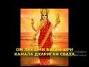 Мантра Богине Лакшми дарующая процветание и успех
