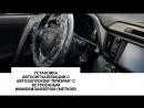 Toyota RAV4. ЗАЩИТА ОТ УГОНА.mp4