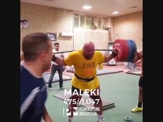 Иранский атлет Mojtaba Maleki озорничает с весом 475 кг на приседе!