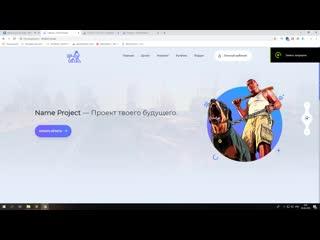 Сайт для SA-MP и CR:MP