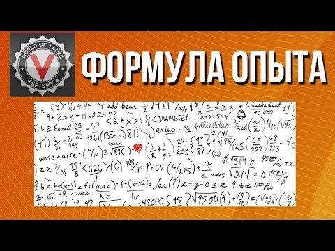 Изучаю формулу опыта WOT