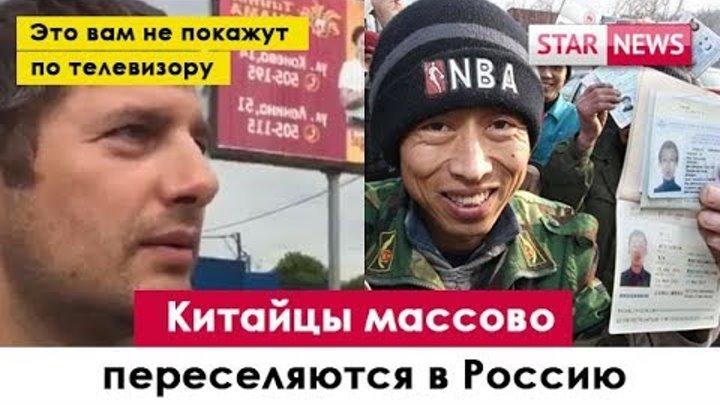 Китайцы переселяются в Россию. Это не показывают по телевизору.