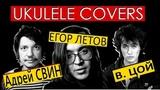 UKULELEВиктор Цой,Егор Летов,Андрей Свинcover by Константин Бир