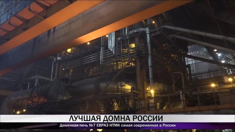 Доменная печь №7 ЕВРАЗ НТМК самая современная в России