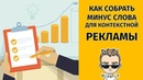 Как собрать минус слова для контекстной рекламы в Яндекс Директ и Google AdWords