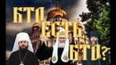 Титулы и должности в православной церкви. Белое и черное духовенства