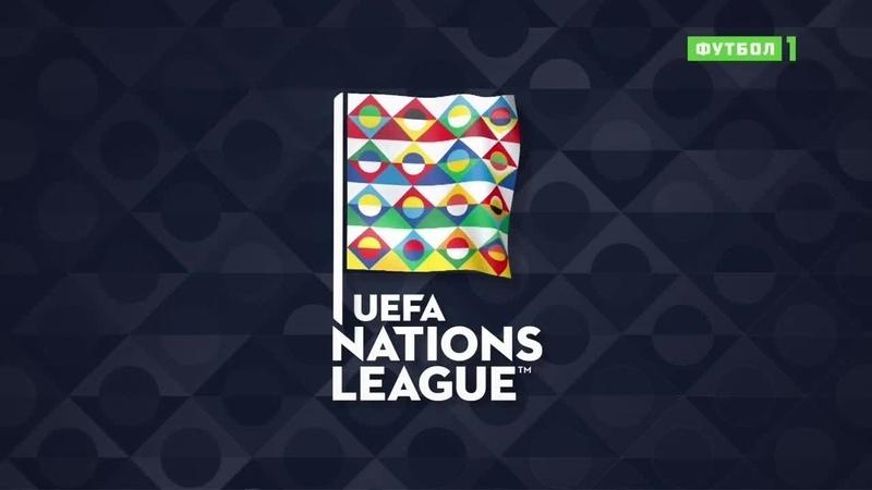 Лига наций. Обзор матчей от 11.10.2018 » Freewka.com - Смотреть онлайн в хорощем качестве