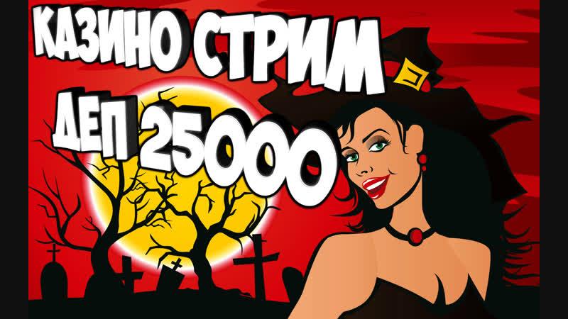 КАЗИНО СТРИМ \ РОЗЫГРЫШ 1000 РУБ ФРИСПИНЫ В ОПИСАНИИ