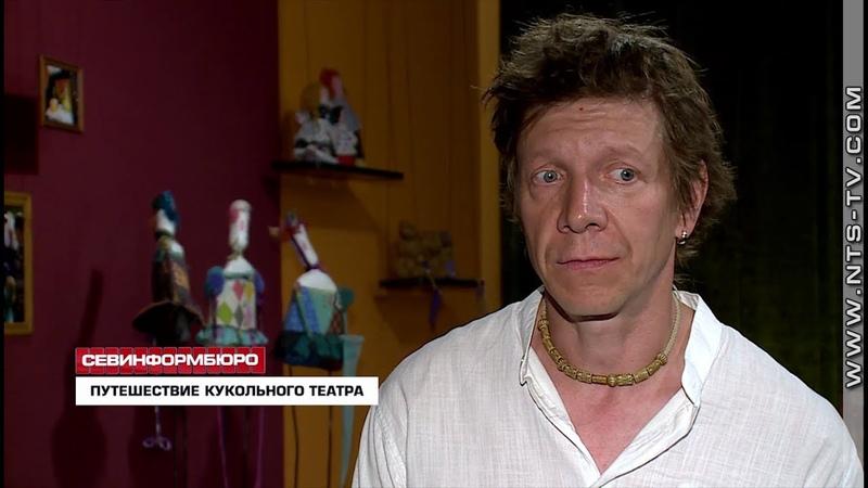 Севастопольский театр имени Кукол вернулся с фестиваля Чир Чайаан в Хакасии