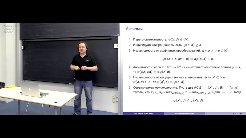 Лекция 7. Арбитражные схемы и кооперативная теория игр ktrwbz 7. fh,bnhf;yst c[tvs b rjjgthfnbdyfz ntjhbz buh