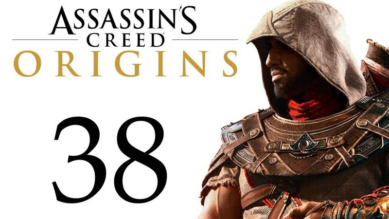 Assassin's Creed Истоки Ритуал Анубиса Когда приходит ночь 38 побочки PC