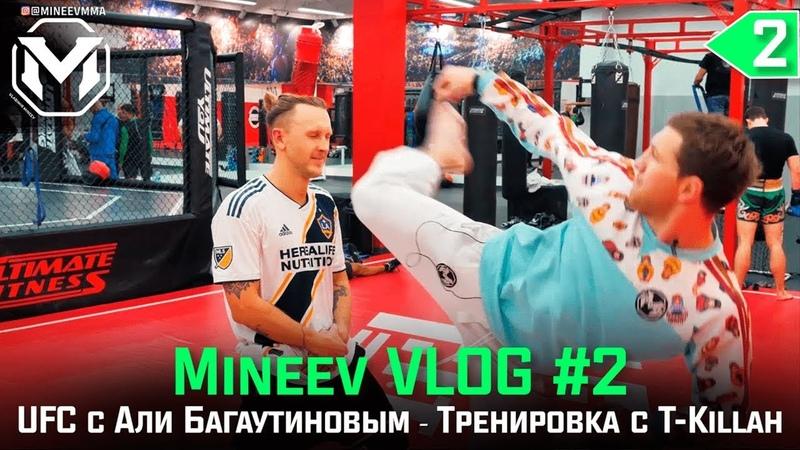 Mineev VLOG 2┃UFC с Али Багаутиновым┃Тренировка с T-Killah┃Турнир по FIFA 19 с FC KEFIR и GoodMax