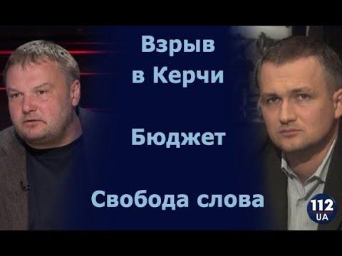 Вадим Денисенко и Юрий Левченко на 112, 17.10.2018