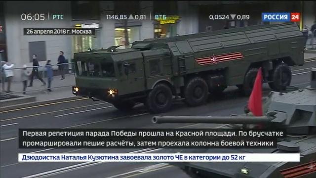 Новости на Россия 24 • Первая репетиция Парада Победы прошла на Красной площади
