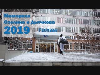 Мария Ласицкене приглашает на Мемориал Озолина и Дьячкова (25 января)