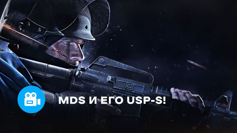Mds и его USP-S!
