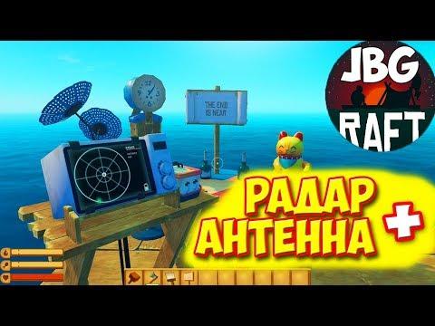 Raft - РАДАР И АНТЕННА - ПОЧТИ НАШЕЛ ЦИВИЛИЗАЦИЮ - 6