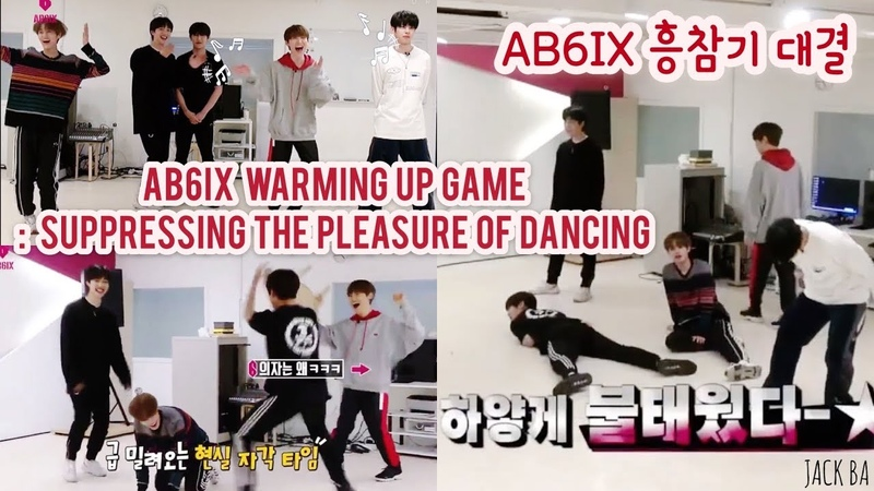 ENGSUB AB6IX 에이비식스 흥참기 게임 ft 신난 바구쯔 Warming up game Suppress the pleasure of dancing