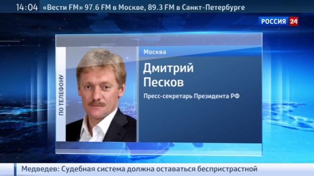 Новости на Россия 24 • Песков все эпизоды антидопингового расследования связаны с соревнованиями в США