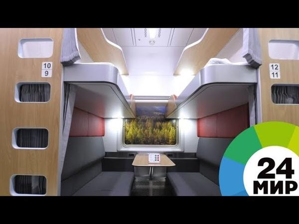 РЖД: Опытный образец нового плацкартного вагона построят в декабре - МИР 24