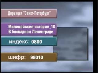 Милицейские истории. В блокадном Ленинграде.