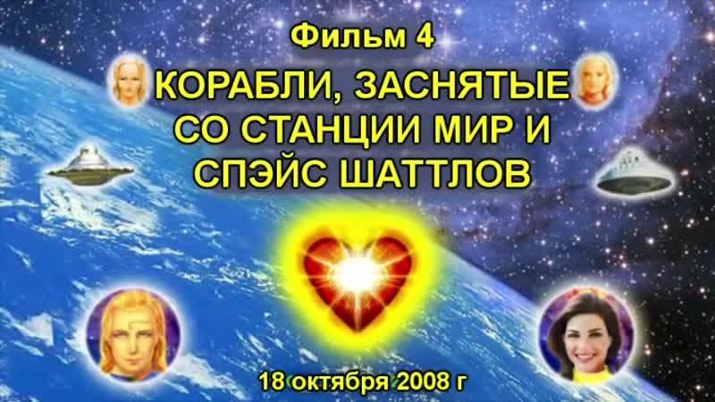 Космические корабли (НЛО) Галактической Федерации Света, заснятые со станции МИР и спэйс шаттлов