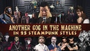 Another Cog in 25 STEAMPUNK STYLES!