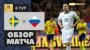 20.11.2018 Швеция - Россия - 2:0. Обзор матча Лиги Наций УЕФА