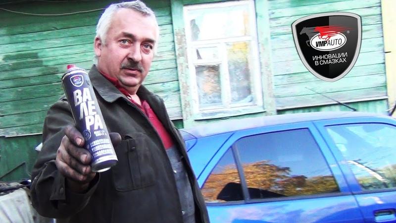 Отзыв о мастер-смазке Валера ВМПАВТО