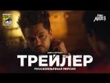 RUS | Трейлер: «Проповедник» — 3 сезон / «Preacher» — 3 season, 2018 | SDCC18 | LostFilm