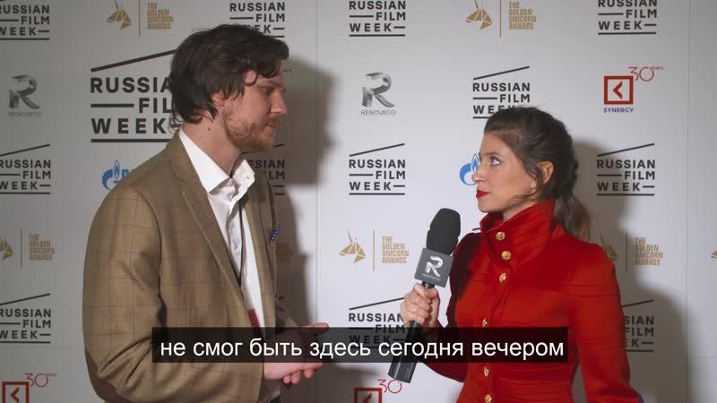 Интервью Филипа Перкона для Renovatio Ent. на Неделе российского кино в Лондоне