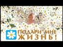Ролик №1 к акции ' Подари мне жизнь ! ' Фонд социально культурных инициатив