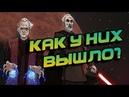 Как Сошлись Палпатин и Граф Дуку Звёздные Войны Теория