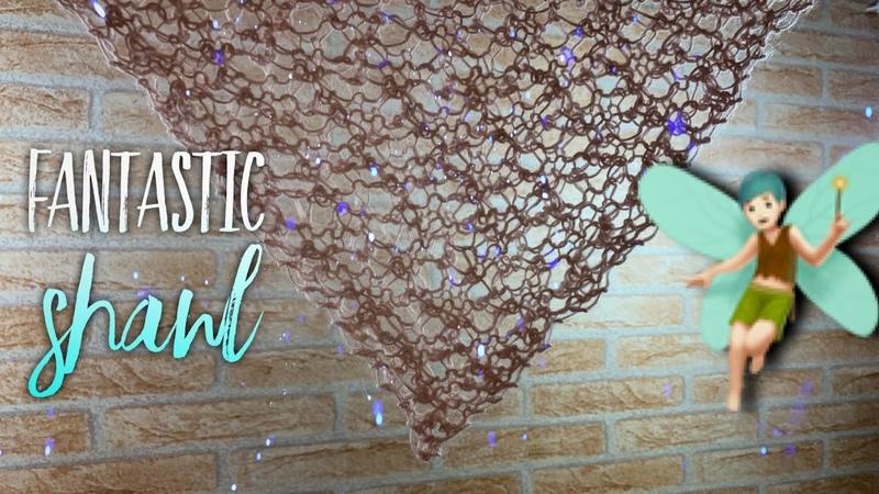 Как связать фантастическую ШАЛЬ 🧚🏻♂️ БАКТУС спицами How to knit Fantastic Shawl