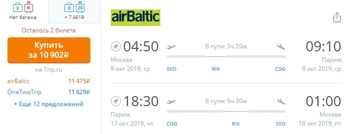 AirBaltic: полеты из Москвы в Париж от 10900 рублей за полеты туда - обратно с сентября 2019 по июнь 2020