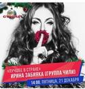 Ирина Забияка фото #12
