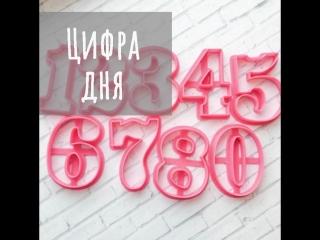 Пряничная цифра дня - 2367