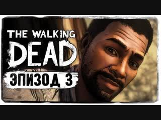 TheBrainDit ПОЛНЫЙ ТРЕТИЙ ЭПИЗОД ● The Walking Dead_ The Final Season