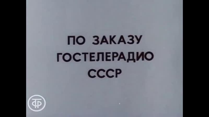 Знакомимся с Советским Союзом Телекурс русского языка Урок 11 Земля Таджикистана 1986