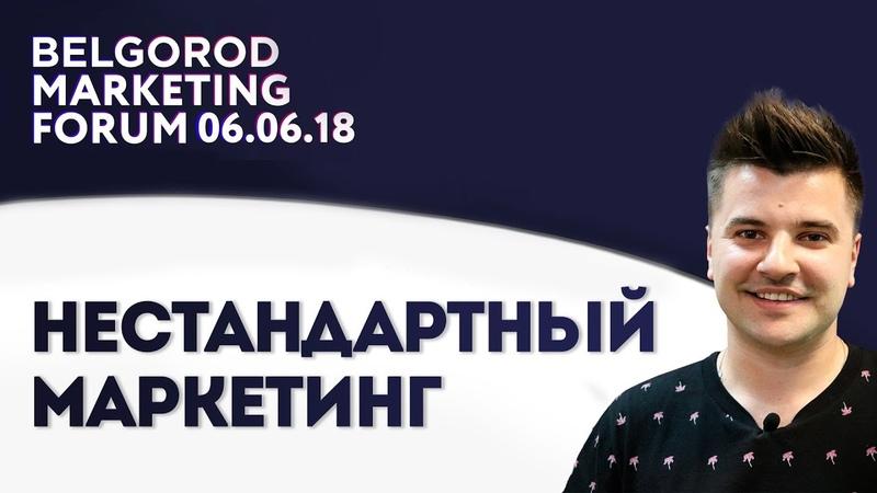 Нестандартный маркетинг Belgorod Marketing Forum 06.06.18