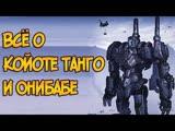 Койот Танго - егерь Стакера Пентекоста из фильма Тихоокеанский Рубеж