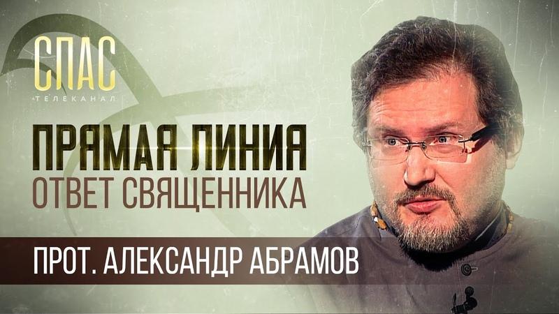 ОТВЕТ СВЯЩЕННИКА. ПРОТОИЕРЕЙ АЛЕКСАНДР АБРАМОВ